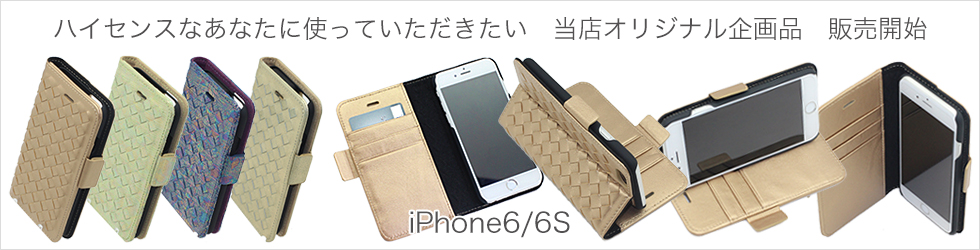 iPhone6/6sケース